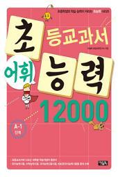 초등교과서 어휘능력 12000 A-1단계: 초등학생의 학습 능력이 자라는 초능력 시리즈