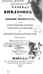 Русская вивлиофика