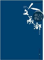 巴蜀文化丛书 · 人文成都