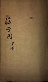 Zeng zhu Zhuangzi yin