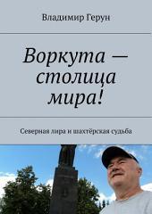 Воркута – столица мира! Северная лира и шахтёрская судьба