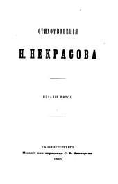 Стихотворения Н. Некрасова: Часть вторая