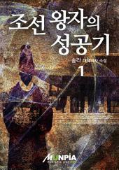 조선 왕자의 성공기 1권