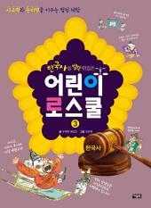 한국사를 발칵 뒤집은 어린이 로스쿨3