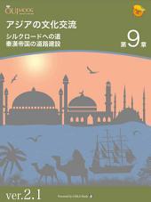 アジアの文化交流 第9章 シルクロードへの道  秦漢帝国の道路建設