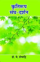 Kritiroop Sangh Darshan