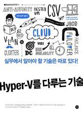 Hyper-V를 다루는 기술: 클라우드 구축을 위한 마이크로소프트 가상화 기술, 하이퍼-V의 모든 것!