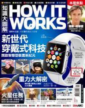 2015年09月號 HOW IT WORKS 知識大圖解 中文版: Apple Watch-快來一窺究竟掀起穿戴式裝置科技革命的全新產品