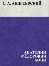 С. А. Андреевский: (По личным воспоминаниям)