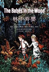 06 - The Babes in the Wood (Simplified Chinese): 林中弃婴(简体)
