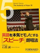 英語を本気でモノにするスピーチ朗唱法 Barack Obama The Audacity of Hope編 Part5