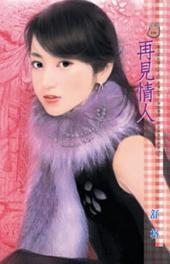 再見情人~藏起來的情人之五: 禾馬文化甜蜜口袋系列329