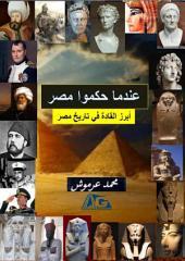 عندما حكموا مصر