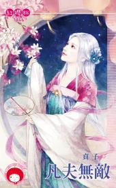 凡夫無敵: 禾馬文化紅櫻桃系列1346