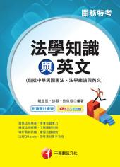 106年法學知識與英文(包括中華民國憲法、法學緒論與英文)[關務版]