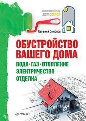 Обустройство вашего дома: вода, газ, отопление, электричество, отделка