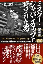 ミスター・ジャパンカップと呼ばれた男 競馬国際化の礎を作り上げた「異端」の挑戦