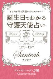 12月3日〜12月7日生まれ あなたを守る天使からのメッセージ 誕生日でわかる守護天使占い