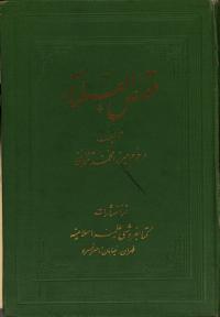 Qi   a    al   ulam     PDF