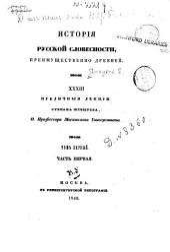 История русской словесности, преимущественно древней: Том 1,Часть 1