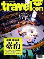 2014 第270期: 行遍天下 9月號_台南 新風格時代