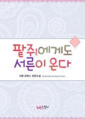 [세트] 팥쥐에게도 서른이 온다 (전2권/완결)