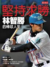 堅持求勝: 林智勝的棒球人生