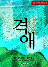 [세트] 격애 (전2권/완결)