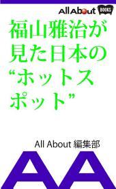 """福山雅治が見た日本の""""ホットスポット"""""""
