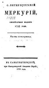 С. Петербургский Меркурий: ежемесячное издание 1793 года. Часть Третия