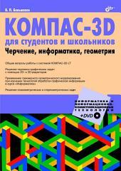 КОМПАС-3D для студентов и школьников. Черчение, информатика, геометрия