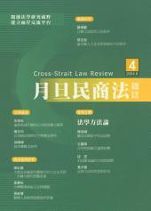 月旦民商法雜誌第4期