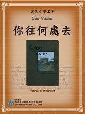 Quo Vadis (你往何處去)
