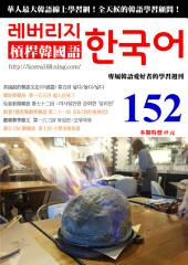 槓桿韓國語學習週刊第152期: 最豐富的韓語自學教材