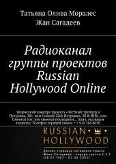 Радиоканал группы проектов Russian Hollywood Online