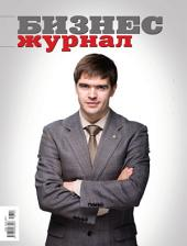 Бизнес-журнал, 2010/12: Республика Чувашия