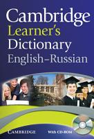 Cambridge Learner s Dictionary English Russian with CD ROM PDF