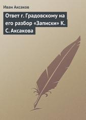 Ответ г. Градовскому на его разбор «Записки» К. С. Аксакова