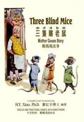 04 - Three Blind Mice (Traditional Chinese Hanyu Pinyin): 三隻瞎老鼠(繁體漢語拼音)