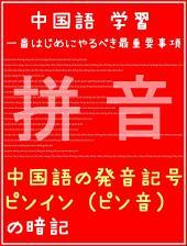 『 中国語の発音記号 ピンインのカタカナ発音 』: - 中国語 学習 一番はじめにやるべき最重要事項 - 中国語の発音記号 ピンイン (ピン音) の暗記