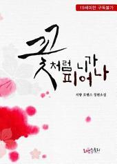[세트] 꽃처럼 니가 피어나 (전2권/완결)