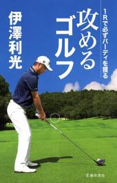 伊澤利光 攻めるゴルフ(池田書店): 1Rで必ずバーディを獲る