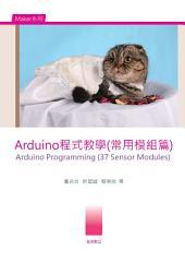 Arduino程式教學(常用模組篇): Arduino程式教學(常用模組篇)