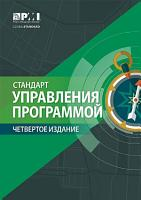 Standard for Program Management   Fourth Edition  RUSSIAN  PDF