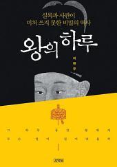 왕의 하루 - 실록과 사관이 미처 쓰지 못한 비밀의 역사