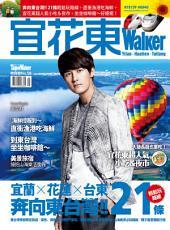 宜花東Walker(SP No.58): 宜蘭╳花蓮╳台東 話題旅遊路線