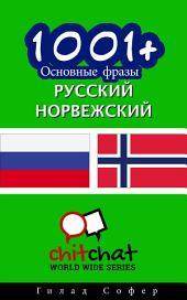 1001+ основные фразы Pусский - норвежский