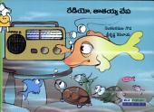Radio, Taatayya Chepa: Venkatramana Gowda
