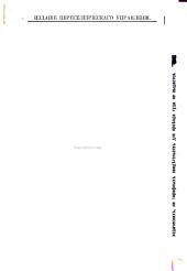 Изданіе Переселенскаго управленія: Справочная книжка о переселению за Ураль