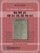 The Adventures of Brigadier Gerard (輕騎兵傑拉德歷險記)